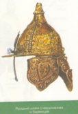 Шлем шишак
